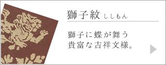 ふろしき獅子紋