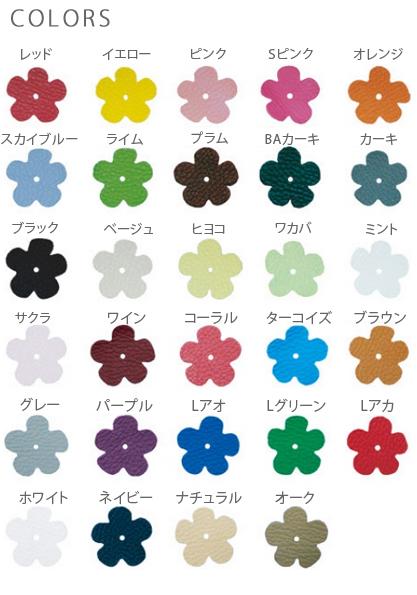 カラー色見本