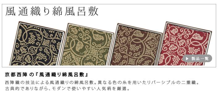 京都西陣織りのふろしき
